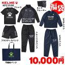 大人 ケルメ福袋 2021【KELME】ケルメ サッカー フットサル (KF21530)*00