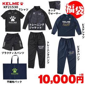 <先行予約受付中!> 大人 ケルメ福袋 2021【KELME】ケルメ サッカー フットサル(12月中旬頃の到着予定です) (KF21530)*00