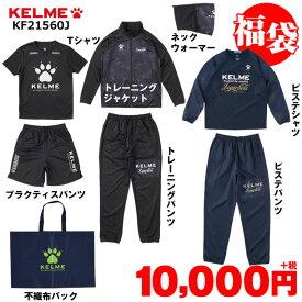 ジュニア ケルメ福袋 2021【KELME】ケルメ JR福袋 サッカー フットサル (KF21560J)*00