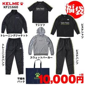 大人 ケルメ福袋 2021【KELME】ケルメ サッカー フットサル (KF21660)*00