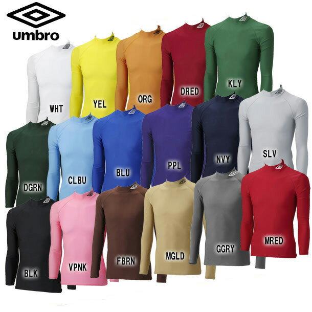 L/S パワーインナーシャツ ハイネック長袖シャツ【UMBRO】アンブロ インナーシャツ(uas9300)♪*30
