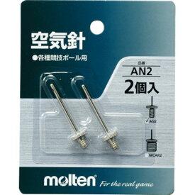 空気針 2個入り【molten】モルテン ボール用空気針(AN2)*20