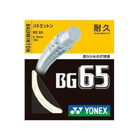 ミクロン65【YONEX】ヨネックスガツト・ラバー(BG65)*21