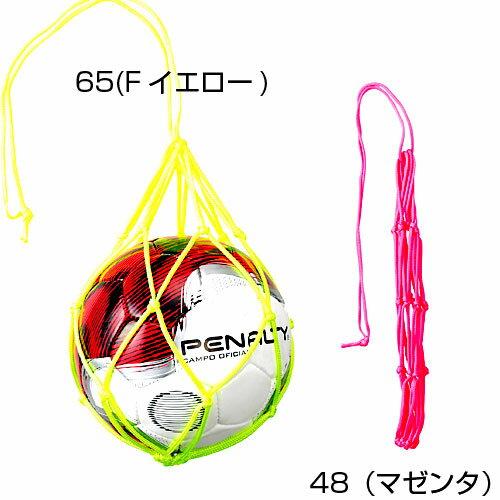 ボールネット【COSMOWIN】コスモウィン ボールバッグ(csf108-48-65)<@>***