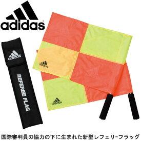 レフリーフラッグ【adidas】アディダス レフリー用品 14SS(JH399)*21