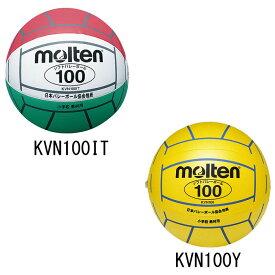 バレーボール【molten】モルテン バレーボール用品(kvn100)*21
