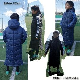 83KIDSESSパデッドロングコート【adidas】アディダスJRジュニアサッカー中綿ベンチコート18FW(FVW50)