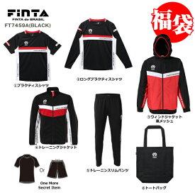 フィンタ 福袋 2021【FINTA】フィンタサッカー フットサル 福袋 (FT7459A FT7459B)*45