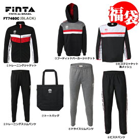 フィンタ 福袋 2021【FINTA】フィンタサッカー フットサル 福袋 (FT7460C)*39