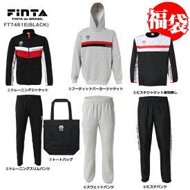 <先行予約受付中!>フィンタ 福袋 2021【FINTA】フィンタサッカー フットサル 福袋 (12月中旬頃の到着予定です) (FT7461E/FT7461F)*00