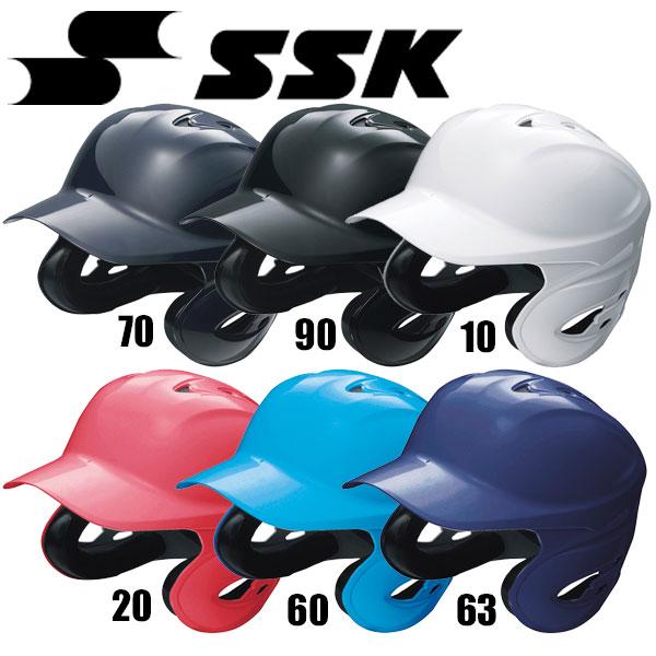 軟式用両耳付きヘルメット 【SSK】エスエスケイ 軟式用ヘルメット13ss(H2000)*20