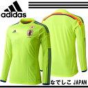 日本代表 2014 ホーム なでしこ アウェイジャージ L/S【adidas】アディダス ●レプリカシャツ 長袖 14SS(AD663-G74548)*75