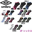 3Pデザインアンクルソックス【UMBRO】アンブロ 3足組 ソックス 14SS(UCS8443)*25