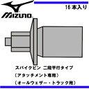 スパイクピン 二段平行タイプ(アタッチメント専用)(オールウェザー・トラック用)【MIZUNO】ミズノ ランピン 陸上競技用品 (8ZA-302)*26