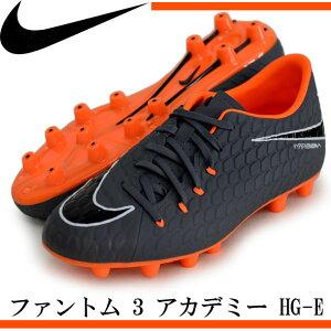 ナイキファントム3アカデミーHG-E【NIKE】ナイキ●サッカースパイク18SP(AH8844-081)