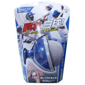 白球ボーイ 軟式軟式ボール専用汚れ落とし 野球 メンテ アクセサリー(BCB216)*20