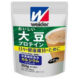 森永製菓 ウイダー おいしい大豆プロテイン360g(コーヒー味)【MIZUNO】ミズノフィットネス サプリメント ウイダー(36JMM63501)*00