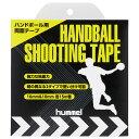 ハンドボール用シューティングテープ【hummel】ヒュンメル(HFA7009)*25