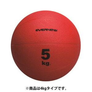 メディシンボール 4kg【Evernew】エバニューボディケア (ETB418)*00