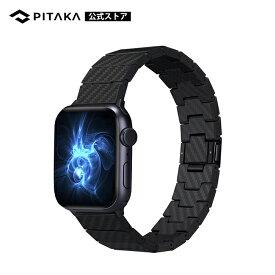 【送料無料】【公式】「PITAKA」カーボン製 Watch Band モダン式とレトロ式 Apple Watch 対応 バンド Series 6/SE/5/4/3 38/40/42/44mm 適用 交換ベルト 軽量 触り心地良い バネ棒付き コマでサイズ調整可能 脱着簡単 デザイン 38/40/42/44ミリ