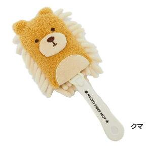 [即出荷][ クマ ] マイクロファイバー ミニハンディモップ ILF-9634 イヌ 犬 モップ アニマル ハンディクリーナー ハンディモップ クリーナー 掃除グッズ 掃除用具 エコ 動物 かわいい ギフト 【
