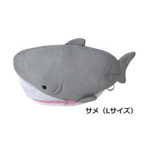 [即出荷] [サメ Lサイズ] 洗濯ネット おしゃれ 洗濯用品 ランドリーネット ランドリーネットL 洗濯 下着 靴下 小物 おしゃれ着洗い ネット メッシュ トラベルポーチ かわいい 旅行 ジム ポーチ