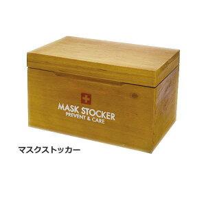 [即出荷][ PREVENT マスクストッカー ] マスクケース おしゃれ ボックス マスクケース A439 現代百貨 マスク収納 マスク入れ ウェットティッシュケース 救急箱 使い捨てマスク 紙マスク BOX 箱 収