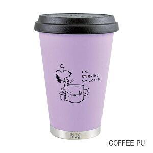 [即出荷] [COFFEE PU] タンブラー 保温 保冷 ピーナッツ モバイルタンブラー PA-3204 大西賢製販 水筒 蓋付き 260ml サーモマグ ステンレスタンブラー おしゃれ コーヒー snoopy スヌーピー キャラクタ