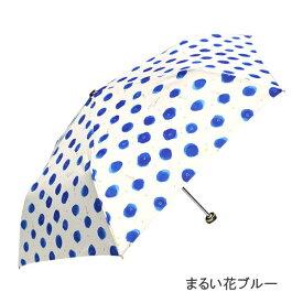 [即出荷] [まるい花ブルー] 傘 折りたたみ 軽量 naosudou 折りたたみ傘 UMB-33 ディバージョン レディース 折傘 晴雨兼用 レディース雨傘 おしゃれ ブランド 軽量 かわいい 50cm 軽い ケース付き uvカット アンブレラ 柄 花 【定形外郵便送料無料】