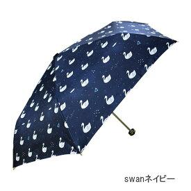 [即出荷] [swanネイビー] 傘 折りたたみ 軽量 naosudou 折りたたみ傘 UMB-39 ディバージョン レディース 折傘 晴雨兼用 レディース雨傘 おしゃれ ブランド 軽量 かわいい 50cm 軽い ケース付き uvカット アンブレラ 柄 スワン 鳥 【定形外郵便送料無料】