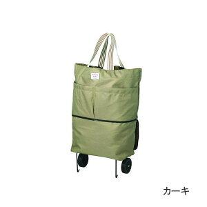 [即出荷] [カーキ] キャリーバッグ おしゃれ 折りたたみ 489406 タイナー トゥーティーバッグ レップ バッグ 2way トートバッグ キャリーカート ショッピングバッグ キャスター付き エコバッグ