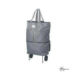 [即出荷] [グレー] キャリーバッグ おしゃれ 折りたたみ 489413 タイナー トゥーティーバッグ レップ バッグ 2way トートバッグ キャリーカート ショッピングバッグ キャスター付き エコバッグ