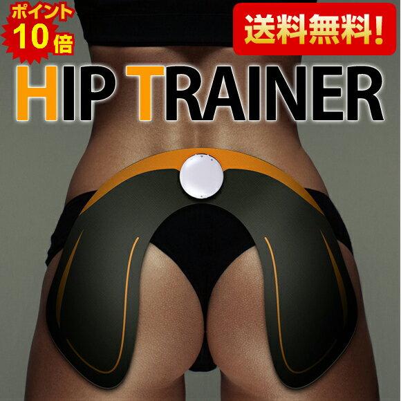 【送料無料】Hip Trainer ヒップトレーナー PLHT952BK ヒップアップ専用EMSトレーニングマシン   口コミ おすすめ 美尻 筋トレ ヒップアップ ヒップライン 上げる EMS 軽量 お尻 ※「替えパット」は別売りです