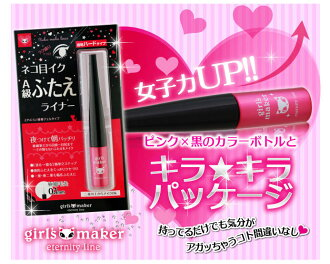 Ships the same day ♪ introduces Terre East 'women's BRO! Popteen charisma model is her favorite! Big eyes and bright double even easier!