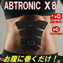 アブトロニックX8 ABTRONICX8 ながらエクササイズ 腹筋マシーン EMS 8パック ダイエット トレーニング 送料無料 代引手数料無料