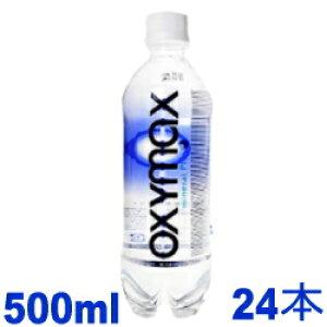 OXYMAX オキシマックス ミネラルプラス 500ml×24本 新谷酵素 新谷弘実 酸素サプリメントウォーター 高濃度 酸素水 健康志向【代引不可】