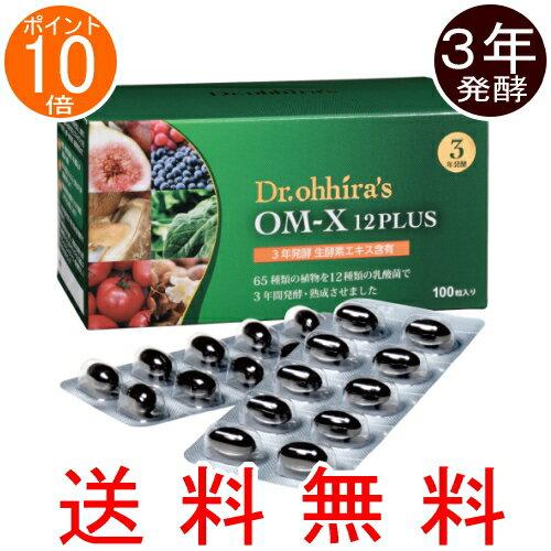 生酵素 OM-X 12PLUS( OMX12PLUS オーエム・エックス12プラス 酵素サプリ サプリメント )米・ベストサプリメント賞他数々の受賞歴は国から国への口コミ 発酵食品は発酵菌で決まります