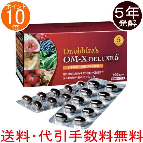 生酵素 OM-X DELUXE5 5年発酵 ( オーエム・エックス5デラックス OMX DELUXE5 酵素サプリ サプリメント )善い発酵食品は発酵菌で決まります