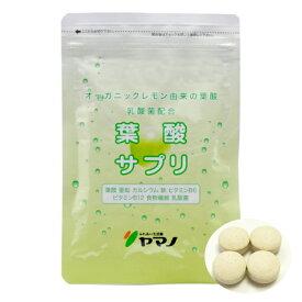 リニューアル ヤマノの葉酸サプリメント 約1ヶ月分 | オーガニックレモン由来の葉酸にリニューアル パイン風味 メール便配送可 サプリ supplement 妊活 オーガニック