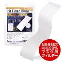 【¥880→¥250】N95対応 PFE99% マスクフィルター ピットフィルターシート 日本製 マスク フィルター 飛沫ウイルス…
