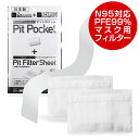 【クーポン発行中!】N95対応 PFE99% 不織布マスクフィルター ピットポケット 日本製 マスク用フィルターカバー付き 飛沫ウイルス対策…