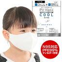 高機能子供マスク N95対応 PFE99% マスクフィルター付き 接触冷感 マスク 日本製 ピットマスククール 子供サイズ マスク フィルターポ…