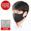 【クーポン発行中!】不織布フィルター付 高機能マスク N95対応 PFE99% マスクフィルター付き 抗菌 マスク 日本製 ピットマスク スタ…