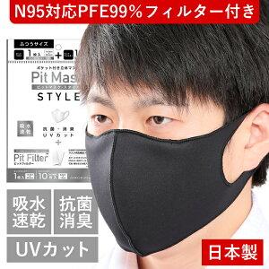 日本製 国産マスク コロナウィルス対策 フィルターポケット付き 高機能フィルター付 マスク ふつうサイズ ウレタンマスク ピットマスク スタイル ストレッチ素材 N95対応マスク PFE99%マス