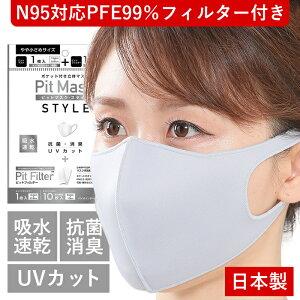 日本製 国産マスク コロナウィルス対策 フィルターポケット付き 高機能フィルター付 マスク やや小さめサイズ ウレタンマスク ピットマスク スタイル ストレッチ素材 マスク N95対応マスク
