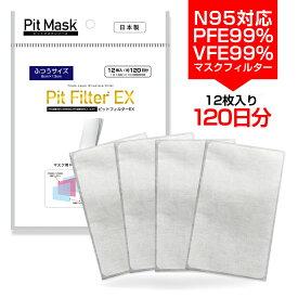 【クーポン発行中!】不織布マスクフィルター N95対応 PFE99% VFE99% ピットフィルターEX【約120日分/12枚入】 マスク フィルター 日本製 フィルター 洗える マスク フィルター 飛沫ウイルス マスク フィルター マスク フィルター シート 不織布マスク 飛沫防止