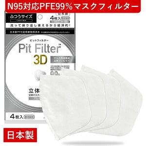 日本製 国産マスク 立体マスク フィルター マスク ピットフィルター3D 4枚入り 国産 洗える 日本製 マスク フィルター N95対応フィルター PFE99%フィルター マスク用高機能フィルター
