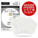 N95対応 PFE99% 不織布マスクフィルター(4枚入) ピットフィルター3D マスク 不織布フィルター 日本製 フィルター 洗える マスク フ…