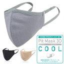 高機能マスク 夏 マスク 涼しい 日本製 接触冷感 夏マスク N95対応 PFE99% 不織布マスク フィルター付き マスク ピットマスク3Dクール…