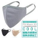 【クーポン発行中!】不織布フィルター使用 高機能マスク 日本製 接触冷感 ピットマスク3Dクール N95対応 PFE99% 不織布マスク フィル…